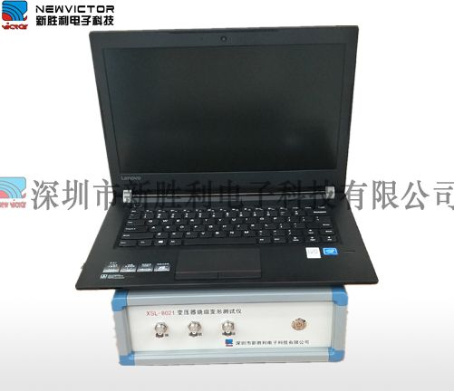 XSL8021变压器绕组变形测试仪